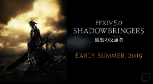 final-fantasy-shadowbringers-2
